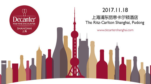 Decanter Shanghai Fine Wine Encounter 2017